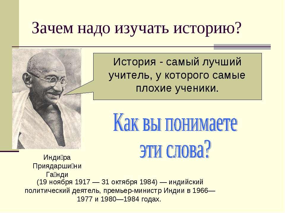 Зачем надо изучать историю? История - самый лучший учитель, у которого самые ...