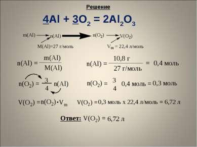Решение 4Al + 3O2 = 2Al2O3