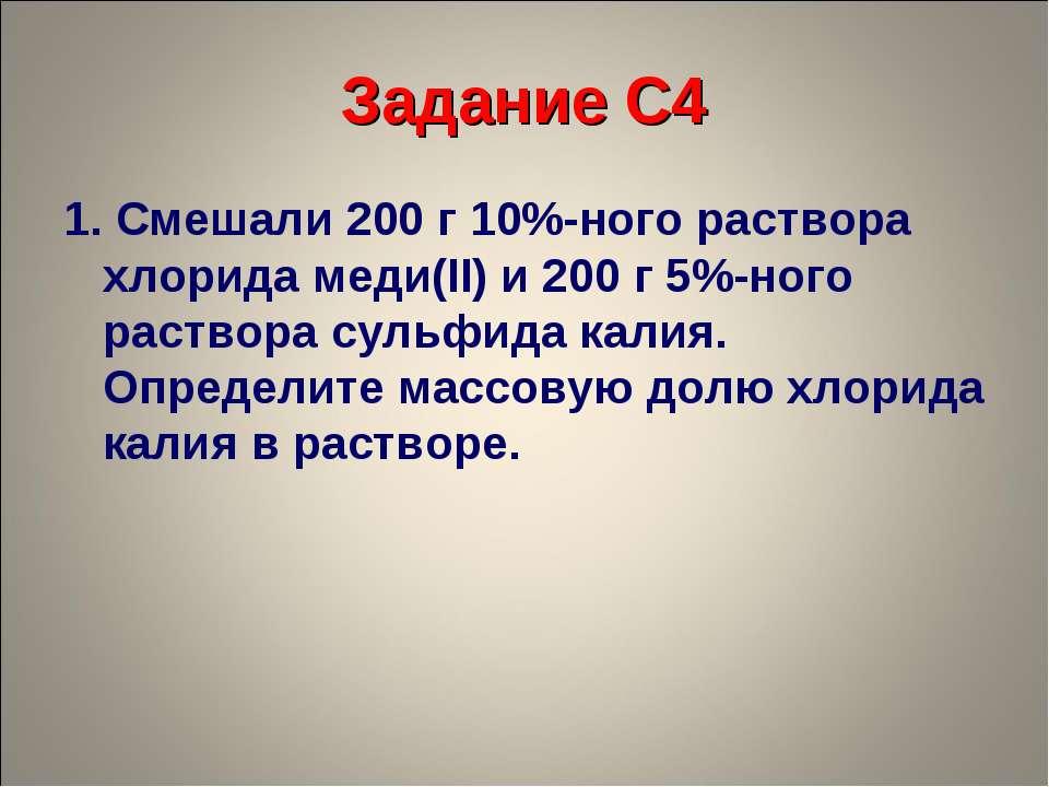 Задание С4 1. Смешали 200 г 10%-ного раствора хлорида меди(II) и 200 г 5%-ног...