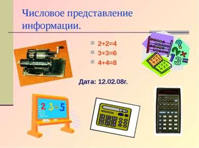 Числовое представление информации. 2+2=4 3+3=6 4+4=8 Дата: 12.02.08г.