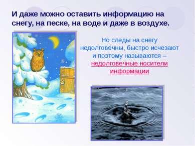 И даже можно оставить информацию на снегу, на песке, на воде и даже в воздухе...