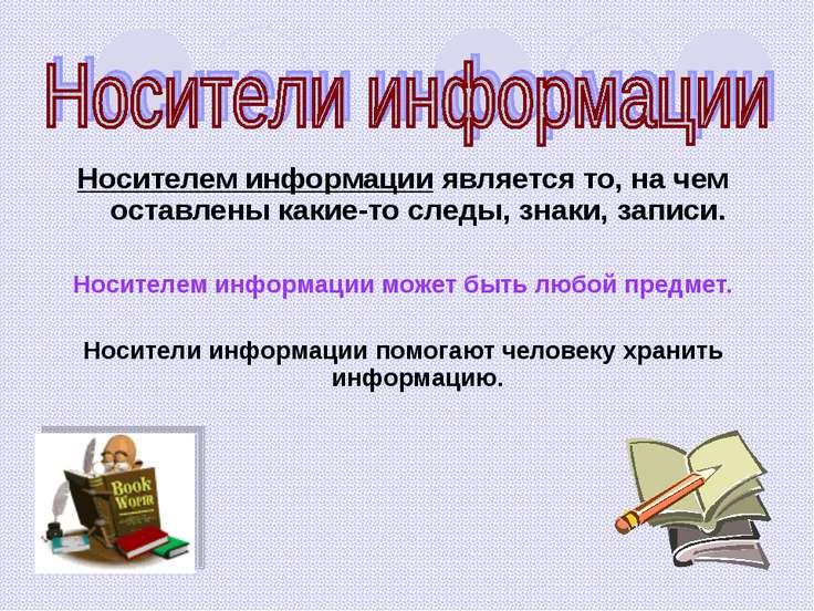 Носителем информации является то, на чем оставлены какие-то следы, знаки, зап...