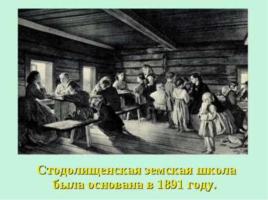 Стодолищенская земская школа была основана в 1891 году.