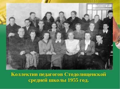 Коллектив педагогов Стодолищенской средней школы 1955 год.