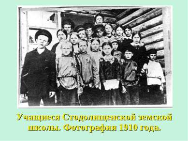 Учащиеся Стодолищенской земской школы. Фотография 1910 года.