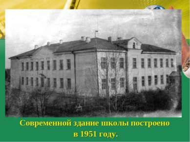 Современной здание школы построено в 1951 году.