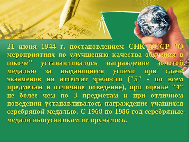 """21 июня 1944 г. постановлением СНК СССР """"О мероприятиях по улучшению качества..."""