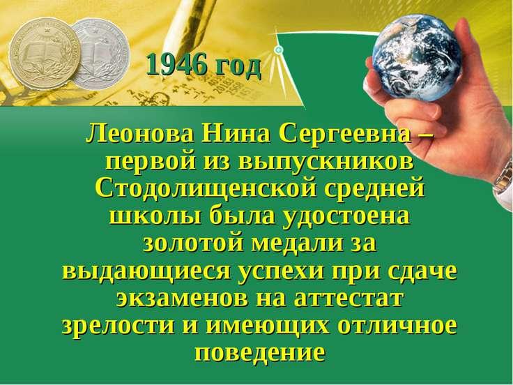 1946 год Леонова Нина Сергеевна – первой из выпускников Стодолищенской средне...