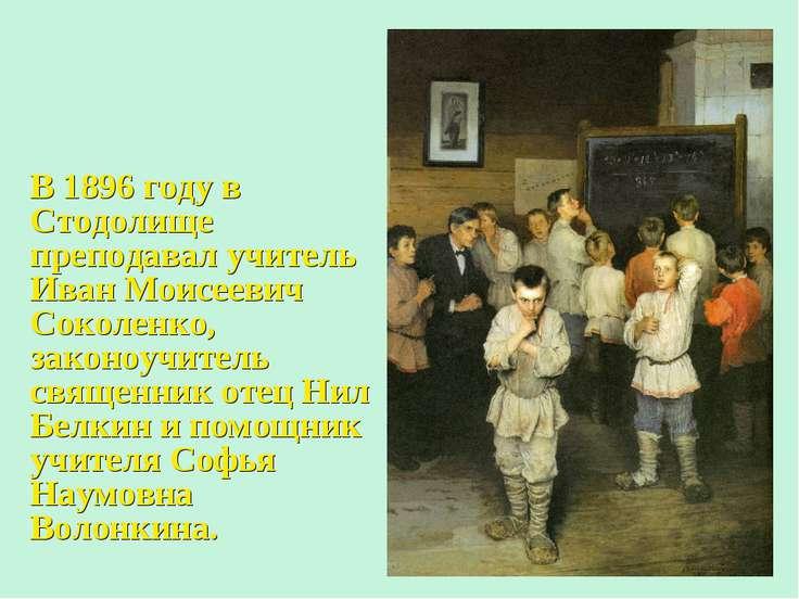 В 1896 году в Стодолище преподавал учитель Иван Моисеевич Соколенко, законоуч...