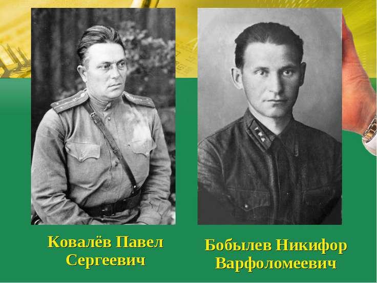 Бобылев Никифор Варфоломеевич Ковалёв Павел Сергеевич