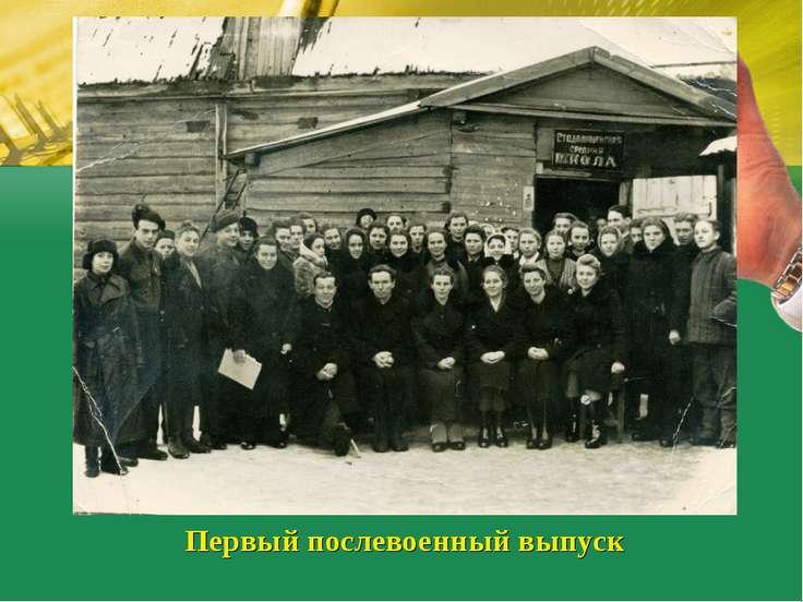Первый послевоенный выпуск
