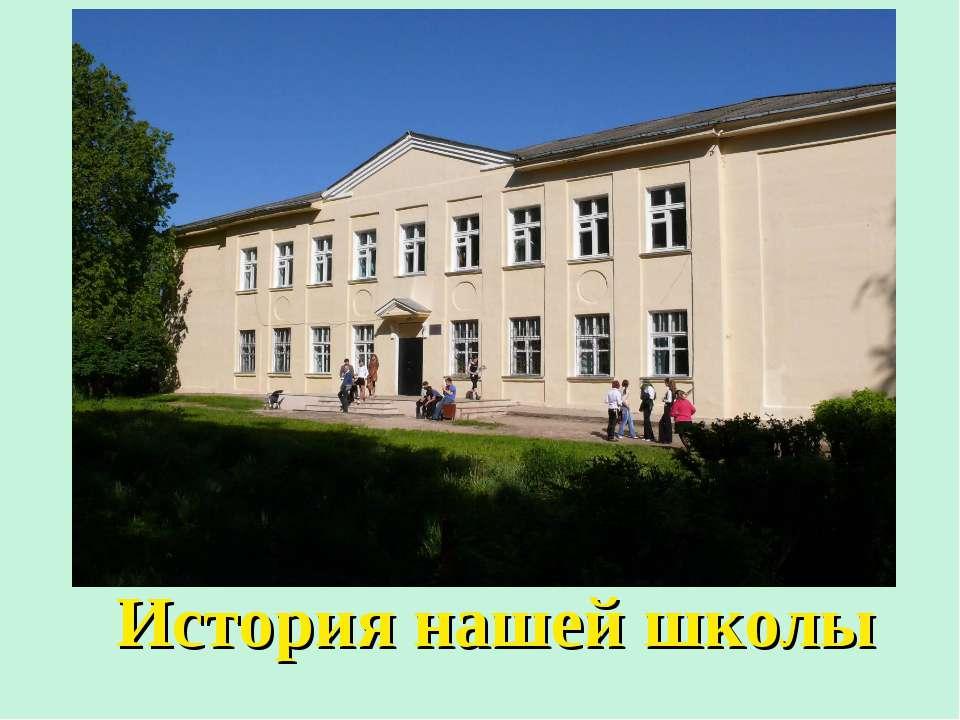 История нашей школы