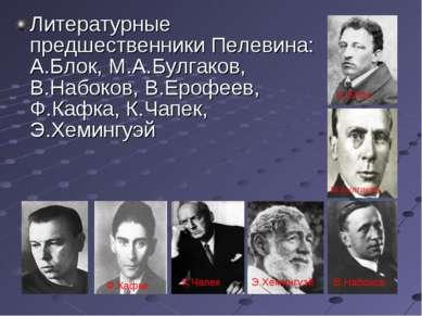 Литературные предшественники Пелевина: А.Блок, М.А.Булгаков, В.Набоков, В.Еро...