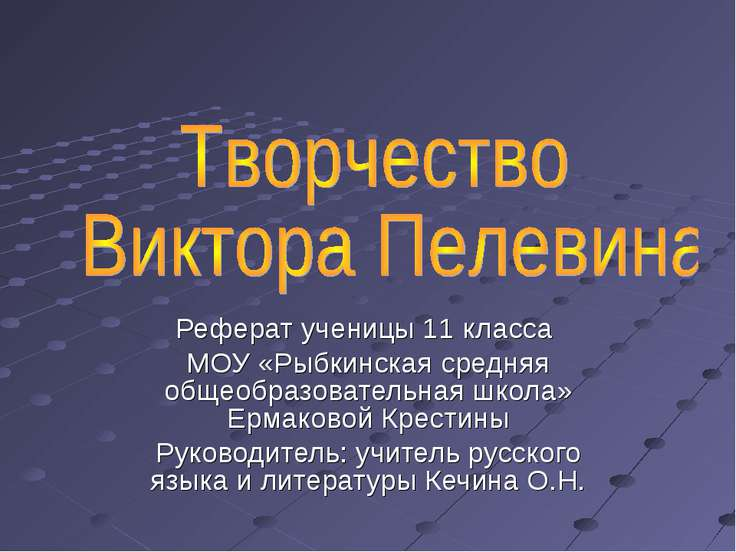 Реферат ученицы 11 класса МОУ «Рыбкинская средняя общеобразовательная школа» ...
