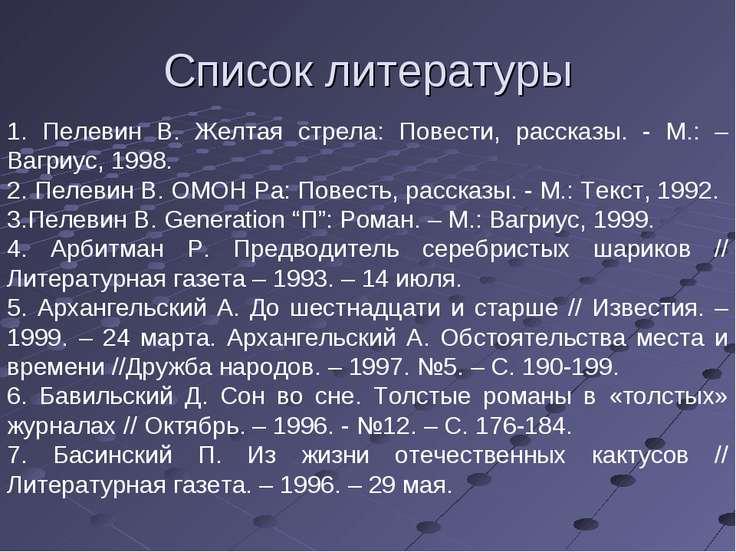 Список литературы 1. Пелевин В. Желтая стрела: Повести, рассказы. - М.: – Ваг...