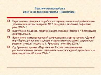 Практическая проработка идеи и создания программы «Перспектива» Первоначальны...