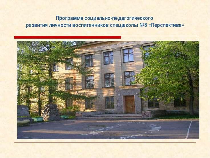 Программа социально-педагогического развития личности воспитанников спецшколы...