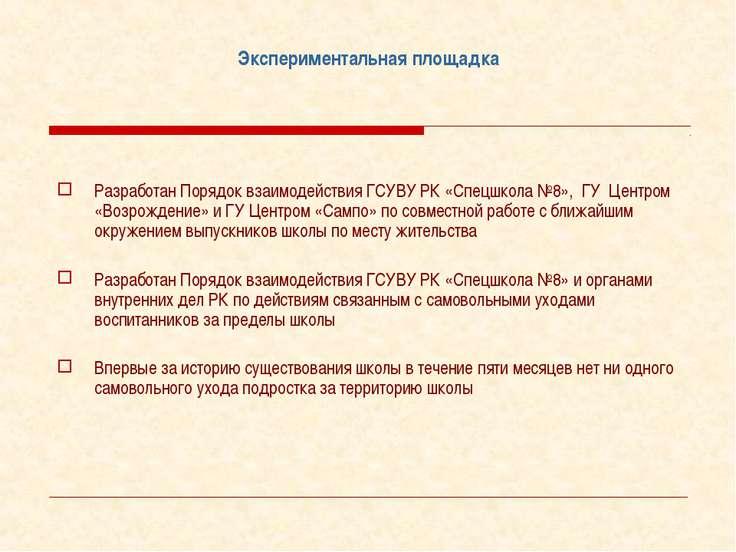 Экспериментальная площадка Разработан Порядок взаимодействия ГСУВУ РК «Спецшк...