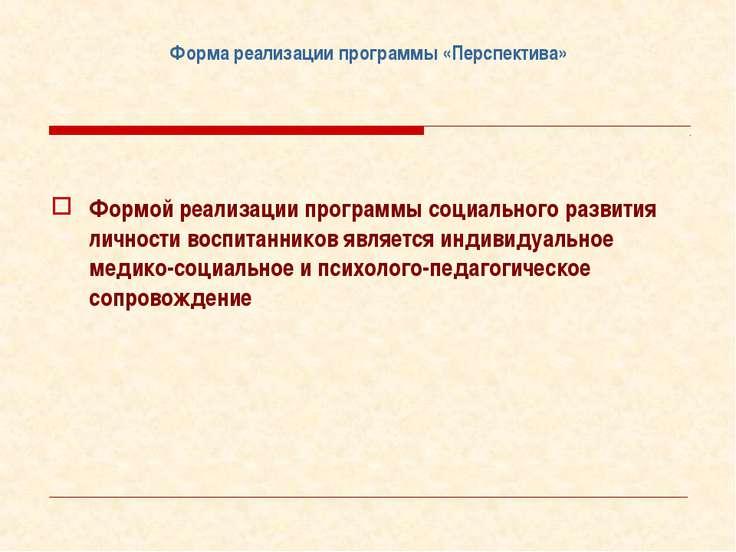 Форма реализации программы «Перспектива» Формой реализации программы социальн...