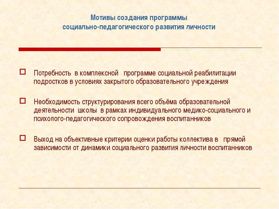 Мотивы создания программы социально-педагогического развития личности Потребн...