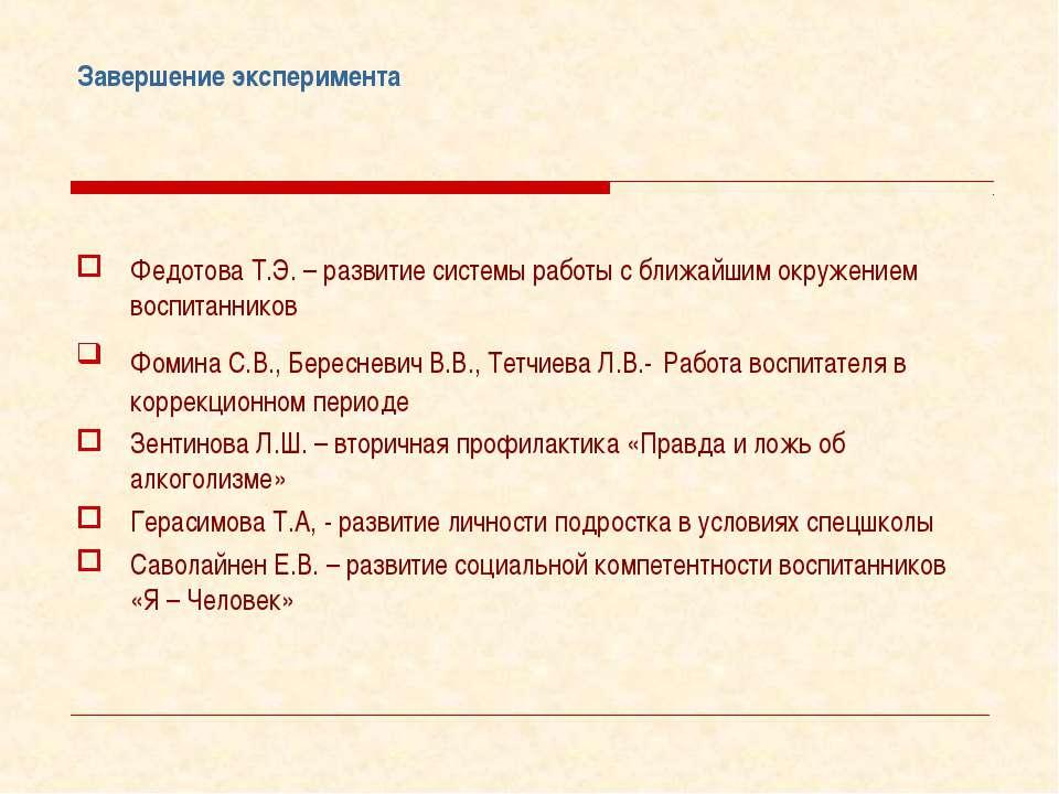Завершение эксперимента Федотова Т.Э. – развитие системы работы с ближайшим о...