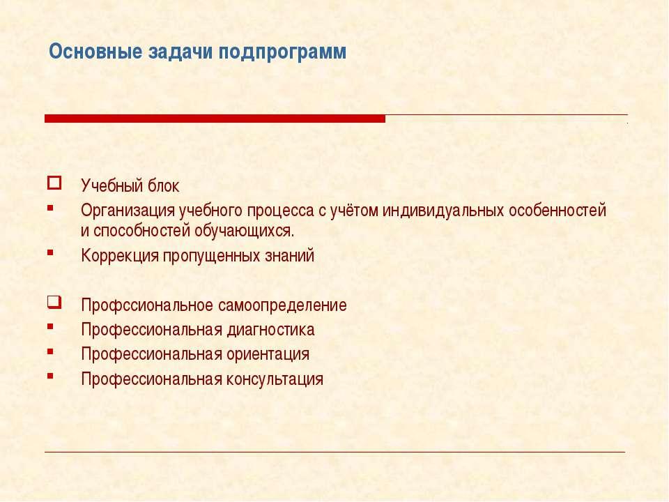 Основные задачи подпрограмм Учебный блок Организация учебного процесса с учёт...
