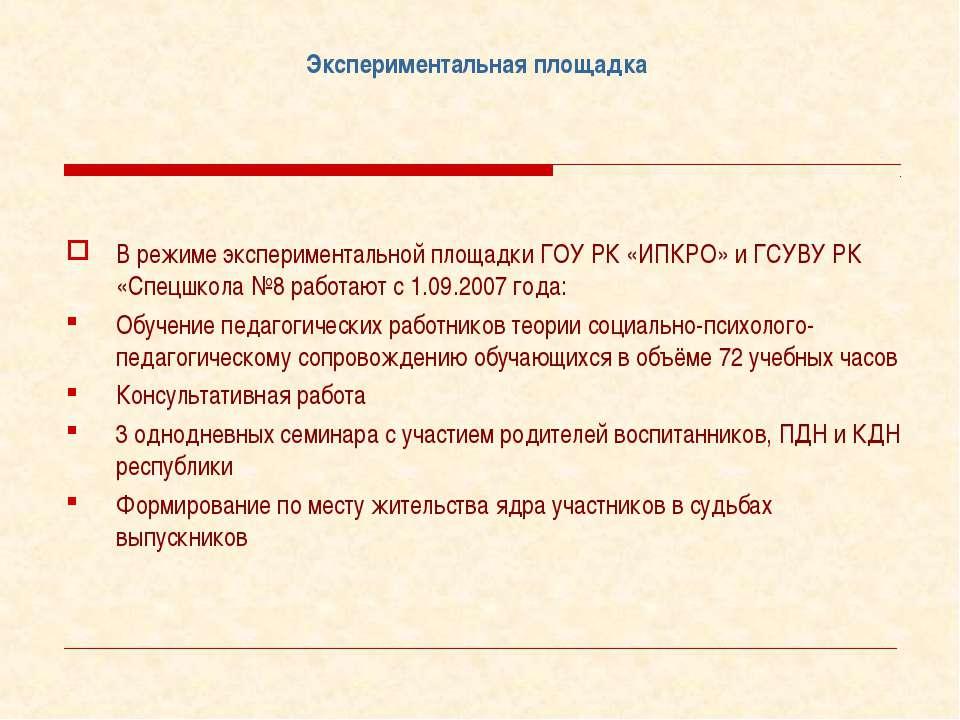 Экспериментальная площадка В режиме экспериментальной площадки ГОУ РК «ИПКРО»...