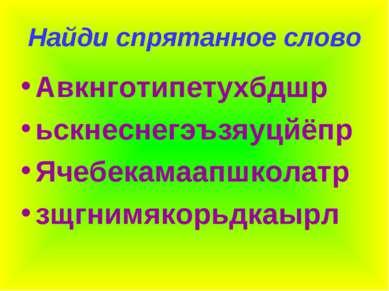 Найди спрятанное слово Авкнготипетухбдшр ьскнеснегэъзяуцйёпр Ячебекамаапшкола...