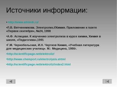 http://www.alhimik.ru/ Л.В. Вятченникова. Электролиз.//Химия. Приложение к га...