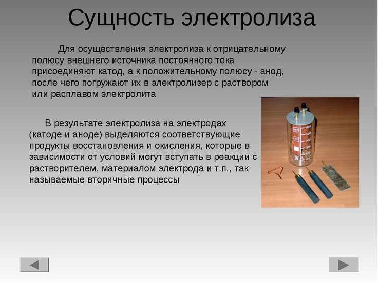Сущность электролиза В результате электролиза на электродах (катоде и аноде) ...