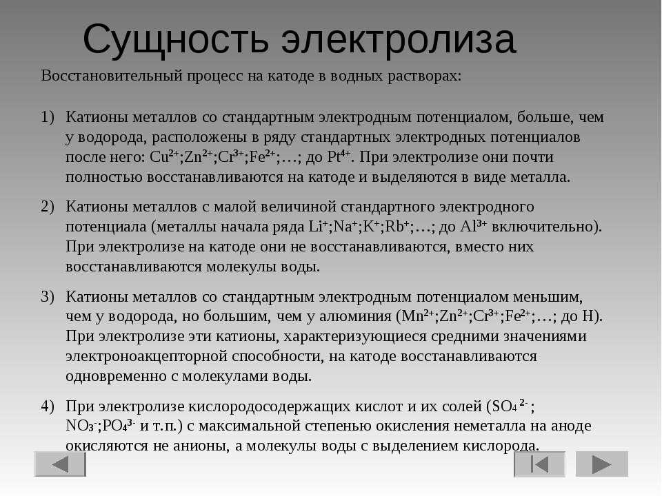 Восстановительный процесс на катоде в водных растворах: Катионы металлов со с...
