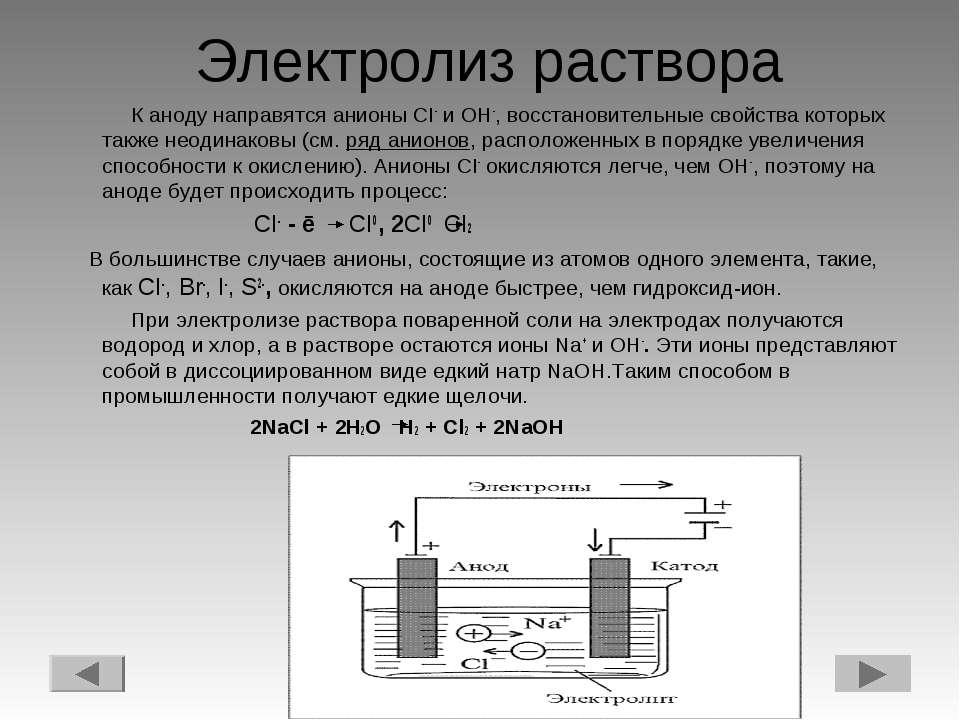 Электролиз раствора К аноду направятся анионы CI- и OH-, восстановительные св...