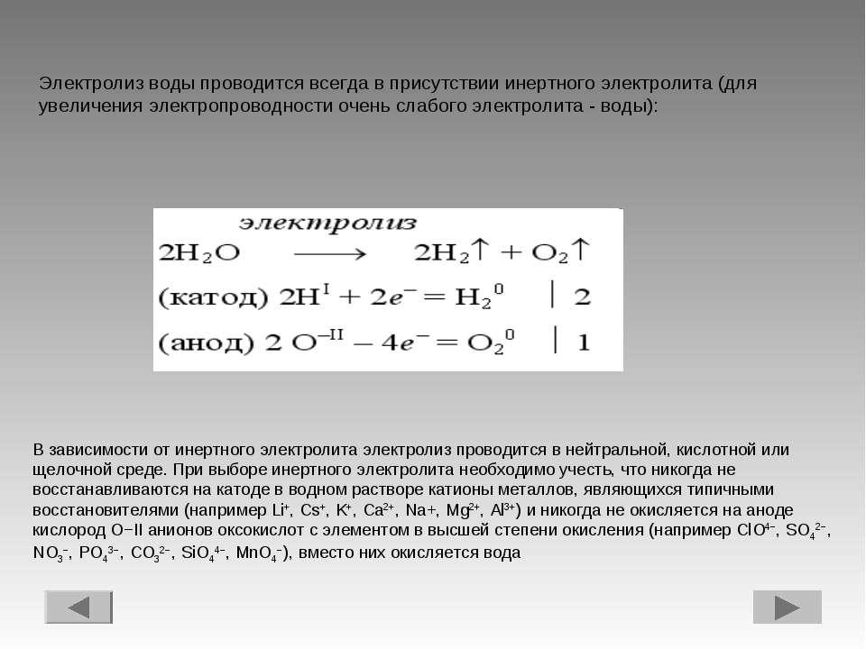 Электролиз воды проводится всегда в присутствии инертного электролита (для ув...