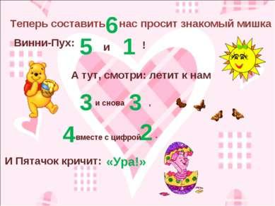 Теперь составить 6 нас просит знакомый мишка Винни-Пух: 5 и 1 ! А тут, смотри...