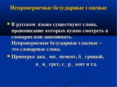 Непроверяемые безударные гласные В русском языке существуют слова, правописан...