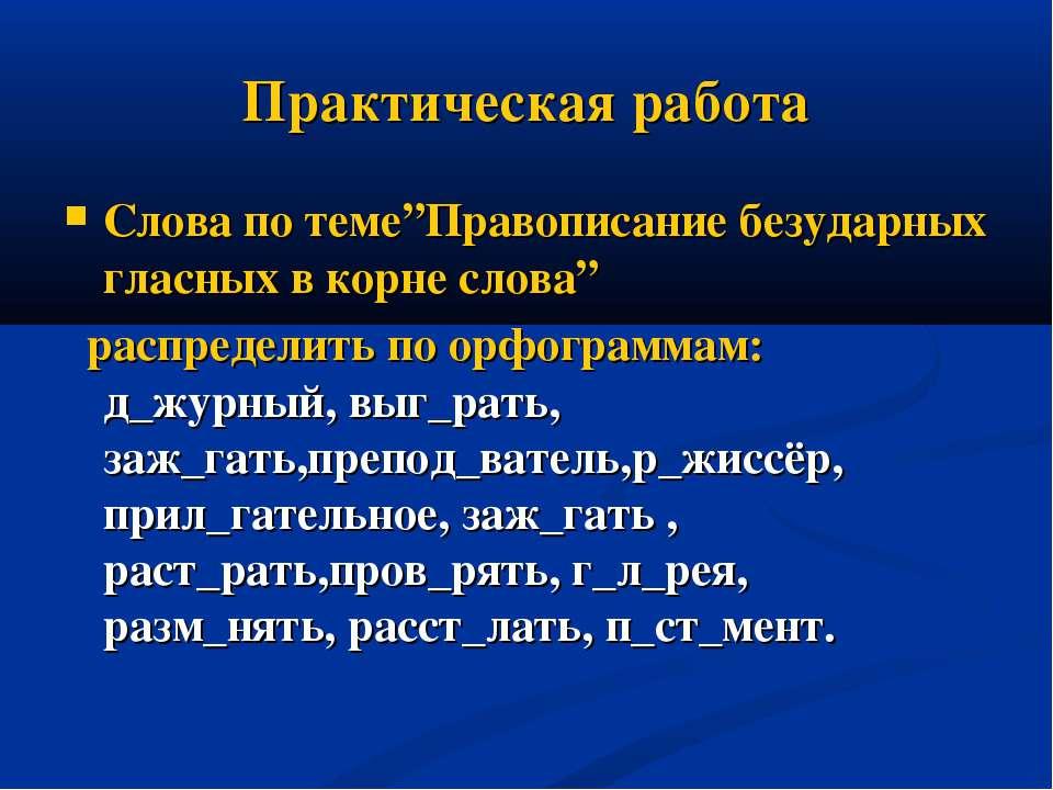 """Практическая работа Cлова по теме""""Правописание безударных гласных в корне сло..."""
