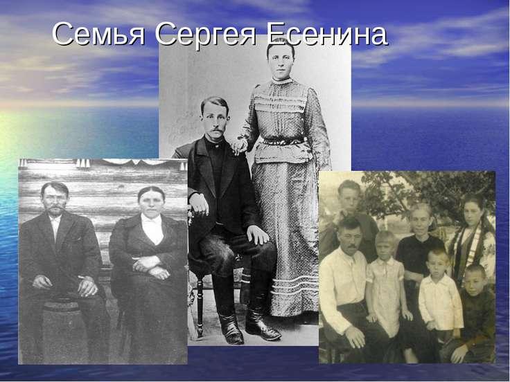 Семья Сергея Есенина