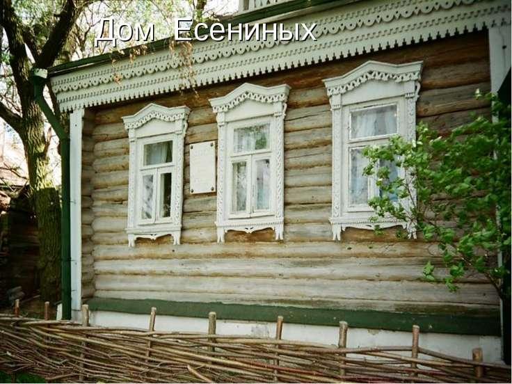 Дом Есениных