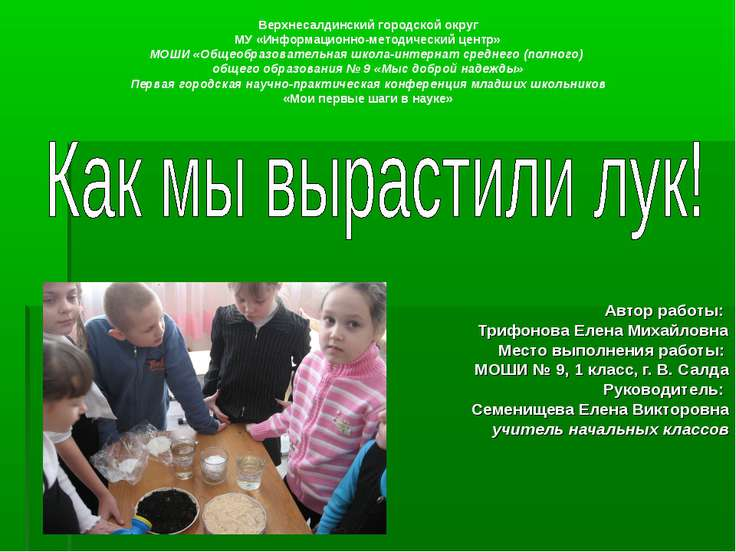 Автор работы: Трифонова Елена Михайловна Место выполнения работы: МОШИ № 9, 1...