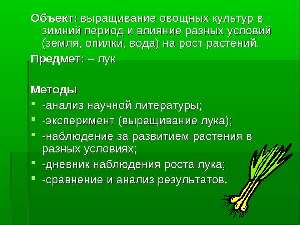 Объект: выращивание овощных культур в зимний период и влияние разных условий ...
