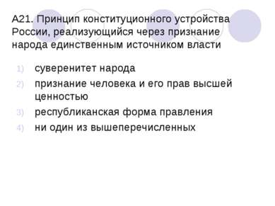 А21. Принцип конституционного устройства России, реализующийся через признани...