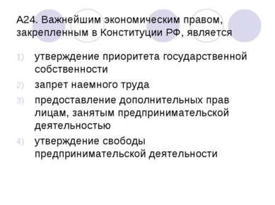 А24. Важнейшим экономическим правом, закрепленным в Конституции РФ, является ...