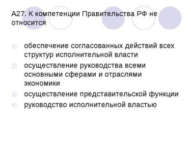 А27. К компетенции Правительства РФ не относится обеспечение согласованных де...