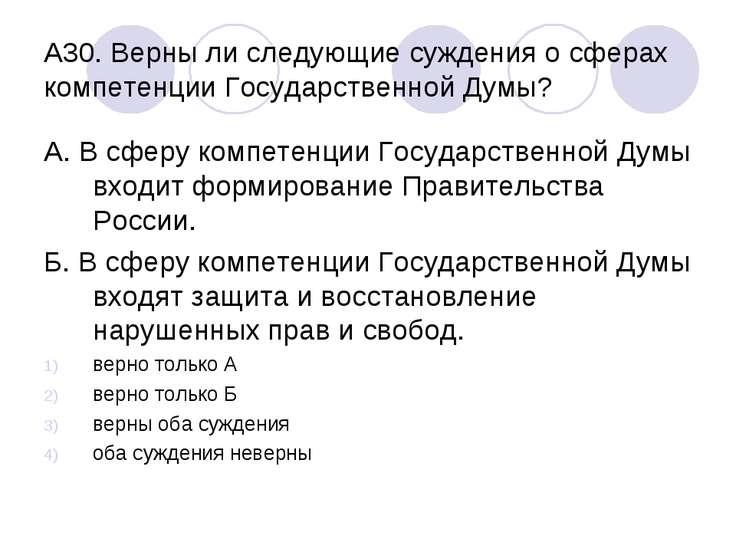 А30. Верны ли следующие суждения о сферах компетенции Государственной Думы? А...