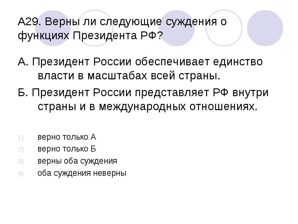 А29. Верны ли следующие суждения о функциях Президента РФ? А. Президент Росси...