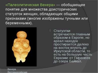 «Палеолитическая Венера»— обобщающее понятие для множества доисторических ст...