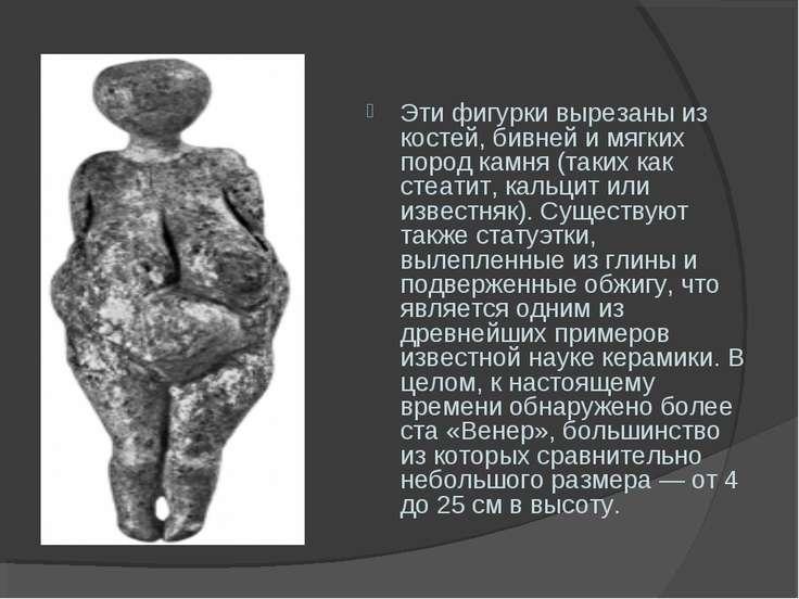 Эти фигурки вырезаны из костей, бивней и мягких пород камня (таких как стеати...