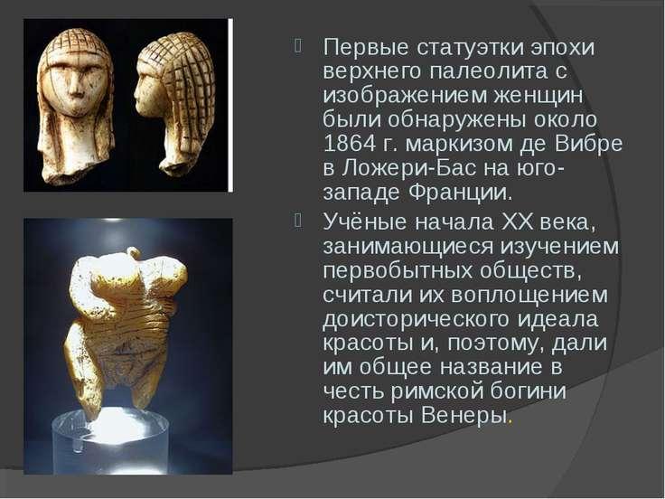 Первые статуэтки эпохи верхнего палеолита с изображением женщин были обнаруже...