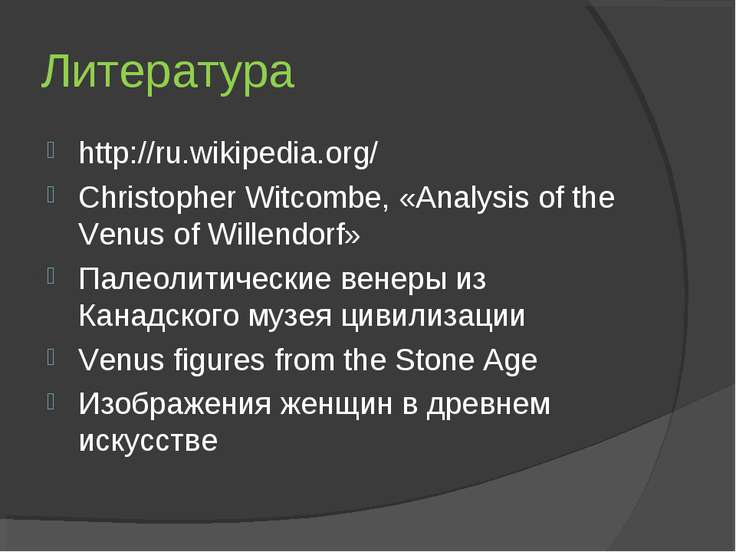 Литература http://ru.wikipedia.org/ Christopher Witcombe, «Analysis of the Ve...