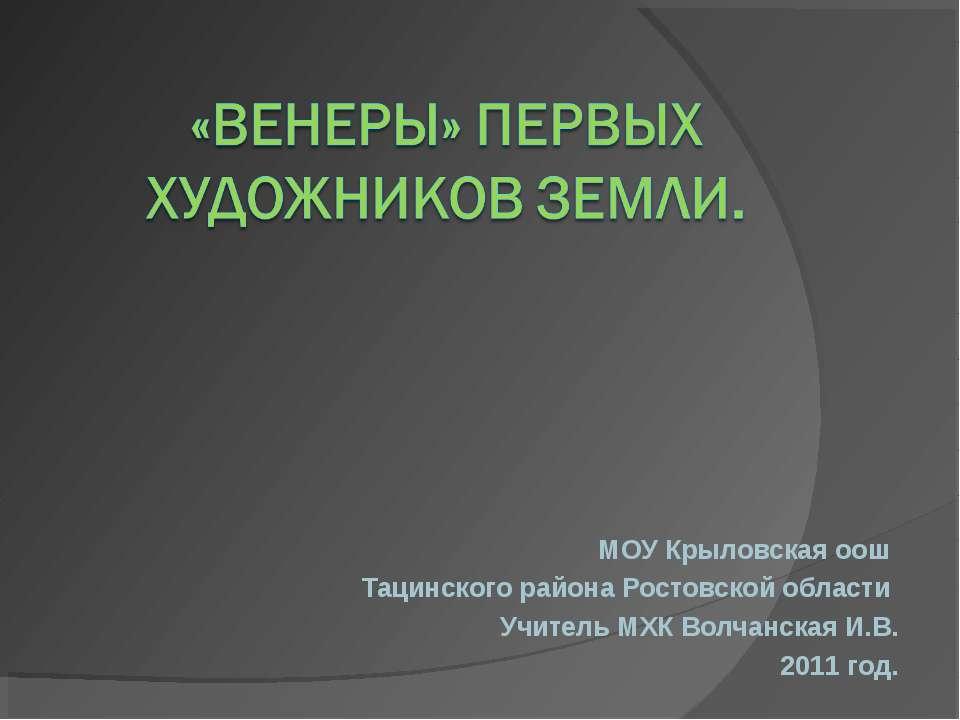 МОУ Крыловская оош Тацинского района Ростовской области Учитель МХК Волчанска...